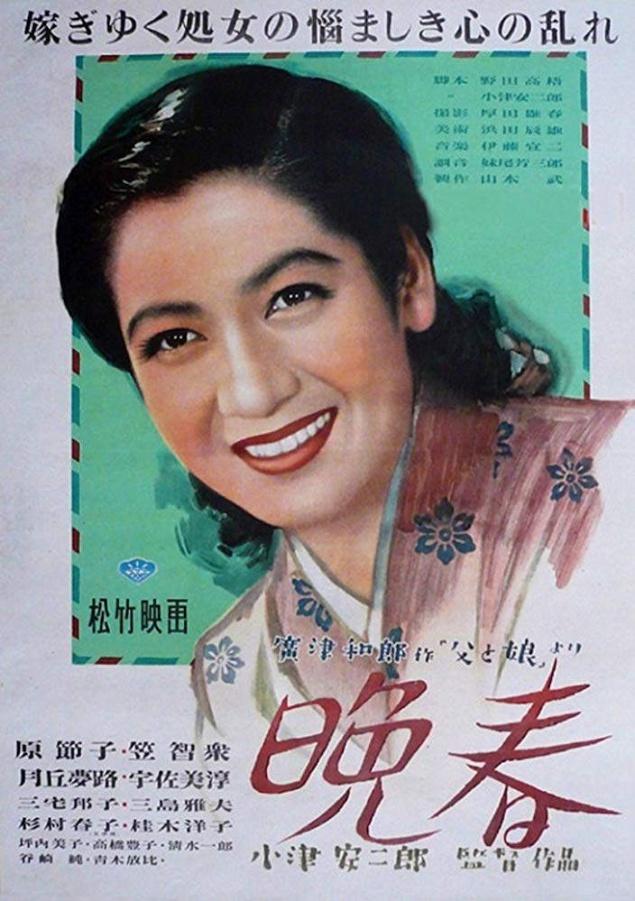 Printemps tardif - Affiche japonaise